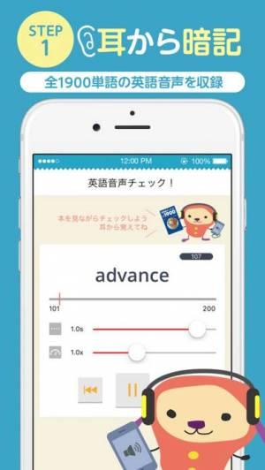 iPhone、iPadアプリ「ターゲットの友1900 英単語アプリ」のスクリーンショット 2枚目