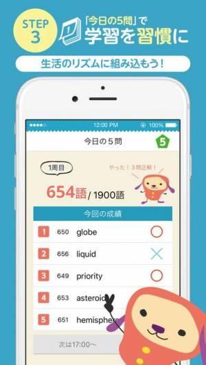 iPhone、iPadアプリ「ターゲットの友1900 英単語アプリ」のスクリーンショット 4枚目