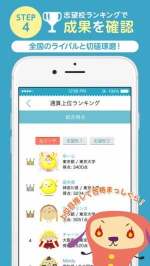 iPhone、iPadアプリ「ターゲットの友1900 英単語アプリ」のスクリーンショット 5枚目