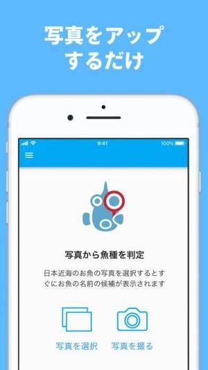 iPhone、iPadアプリ「魚みっけ」のスクリーンショット 1枚目