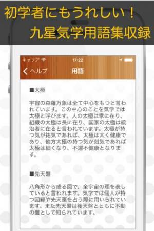 iPhone、iPadアプリ「吉方位マップ - 九星気学 -」のスクリーンショット 5枚目