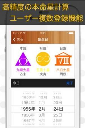 iPhone、iPadアプリ「吉方位マップ - 九星気学 -」のスクリーンショット 4枚目
