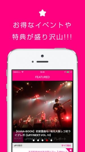 iPhone、iPadアプリ「uP!!! -アップエンタメ- エンタメ検索・チケット情報」のスクリーンショット 1枚目