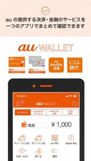 iPhone、iPadアプリ「au WALLET-au PAYも使えるスマホ決済アプリ」のスクリーンショット 5枚目