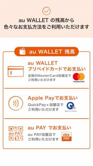 iPhone、iPadアプリ「au WALLET-au PAYも使えるスマホ決済アプリ」のスクリーンショット 2枚目