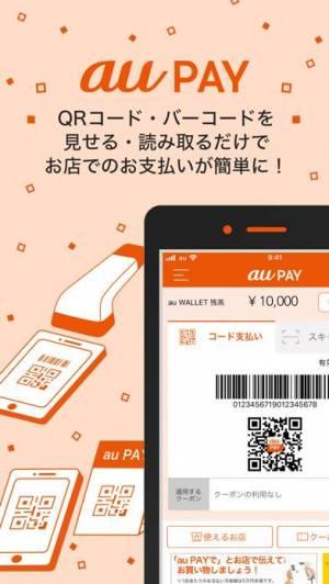 iPhone、iPadアプリ「au WALLET-au PAYも使えるスマホ決済アプリ」のスクリーンショット 1枚目