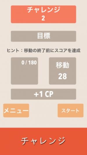 iPhone、iPadアプリ「2048 - 日本語版」のスクリーンショット 4枚目