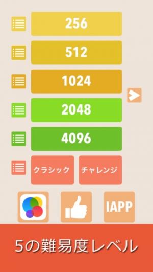 iPhone、iPadアプリ「2048 - 日本語版」のスクリーンショット 3枚目