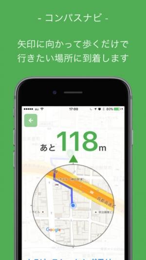iPhone、iPadアプリ「Pathee お店が探せる検索ナビ パシー」のスクリーンショット 5枚目
