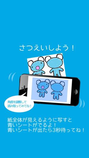 iPhone、iPadアプリ「ペネロペ 3DColoAR」のスクリーンショット 4枚目