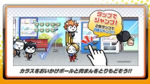 iPhone、iPadアプリ「にゃんこバレー部奮闘記 ニャンキュー!!」のスクリーンショット 1枚目