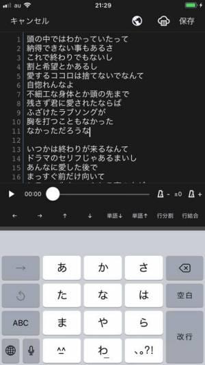 iPhone、iPadアプリ「プチリリメーカー」のスクリーンショット 5枚目