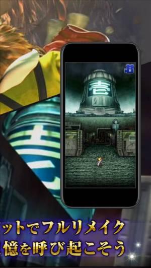 iPhone、iPadアプリ「FINAL FANTASY Record Keeper」のスクリーンショット 2枚目