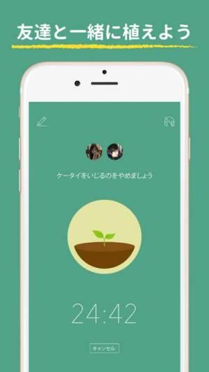 iPhone、iPadアプリ「Forest - 集中力を高める」のスクリーンショット 5枚目