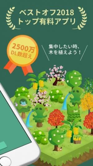 iPhone、iPadアプリ「Forest - 集中力を高める」のスクリーンショット 2枚目