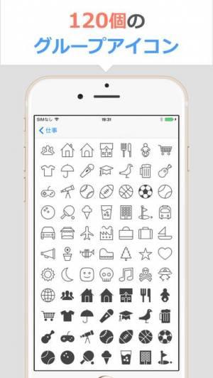 iPhone、iPadアプリ「連絡先SS - 連絡先のグループ分け」のスクリーンショット 5枚目