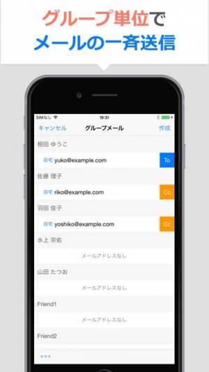 iPhone、iPadアプリ「連絡先SS - 連絡先のグループ分け」のスクリーンショット 2枚目