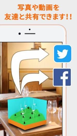 iPhone、iPadアプリ「COCOAR2」のスクリーンショット 4枚目