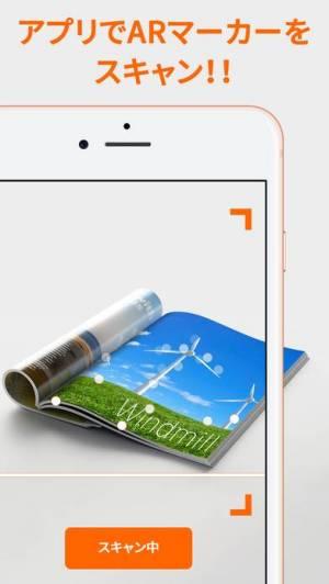 iPhone、iPadアプリ「COCOAR2」のスクリーンショット 1枚目
