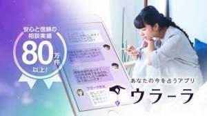 iPhone、iPadアプリ「ウラーラ チャット占いで恋愛などの悩み相談」のスクリーンショット 1枚目