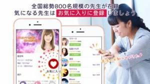 iPhone、iPadアプリ「ウラーラ チャット占いで恋愛などの悩み相談」のスクリーンショット 4枚目