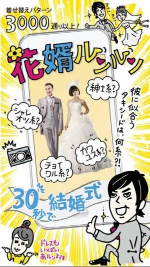 iPhone、iPadアプリ「結婚式試着体験アプリ 花婿ルンルン」のスクリーンショット 1枚目
