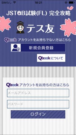 iPhone、iPadアプリ「JSTQB試験(FL)完全攻略 テスト技術者の友」のスクリーンショット 1枚目