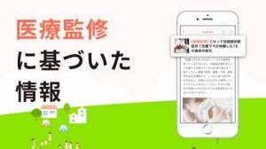 iPhone、iPadアプリ「ママリ-妊娠から育児まで女性向けQ&Aアプリ」のスクリーンショット 4枚目