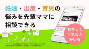 iPhone、iPadアプリ「ママリ-妊娠から育児まで女性向けQ&Aアプリ」のスクリーンショット 1枚目
