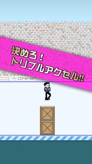 iPhone、iPadアプリ「フィギュアの王子様 −イケメンスケート選手のジャンプアクションゲーム−」のスクリーンショット 2枚目