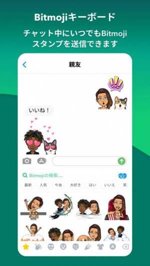 iPhone、iPadアプリ「Bitmoji」のスクリーンショット 4枚目