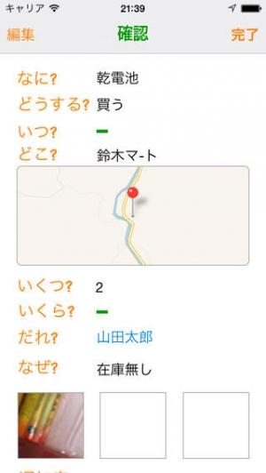 iPhone、iPadアプリ「リマインダー5W3H」のスクリーンショット 3枚目