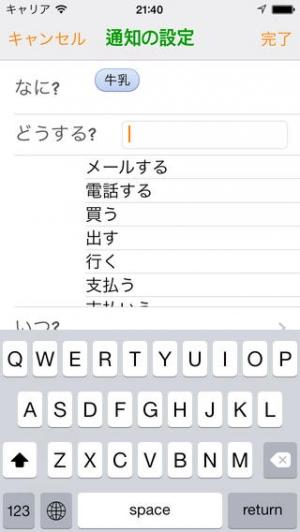 iPhone、iPadアプリ「リマインダー5W3H」のスクリーンショット 4枚目