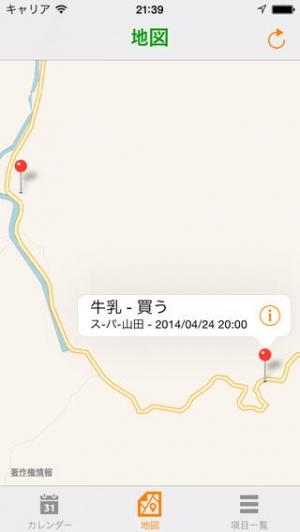 iPhone、iPadアプリ「リマインダー5W3H」のスクリーンショット 5枚目
