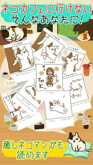 iPhone、iPadアプリ「くっつき猫カフェ。ねこ好き必見。ネコ店長の育成ゲーム(放置系)」のスクリーンショット 3枚目