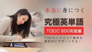 iPhone、iPadアプリ「究極英単語!TOEIC® 800点突破編」のスクリーンショット 1枚目