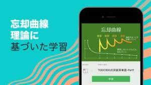 iPhone、iPadアプリ「究極英単語!TOEIC® 800点突破編」のスクリーンショット 3枚目