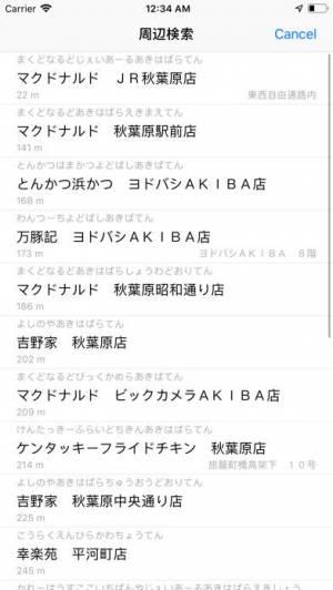 iPhone、iPadアプリ「スーパーマップル・デジタル」のスクリーンショット 5枚目