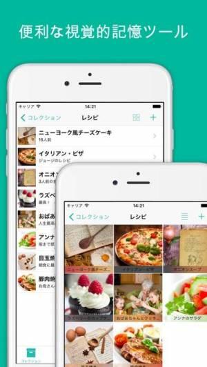 iPhone、iPadアプリ「Klaser - あなたのための整理アプリ」のスクリーンショット 3枚目