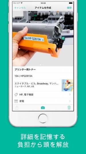 iPhone、iPadアプリ「Klaser - あなたのための整理アプリ」のスクリーンショット 2枚目