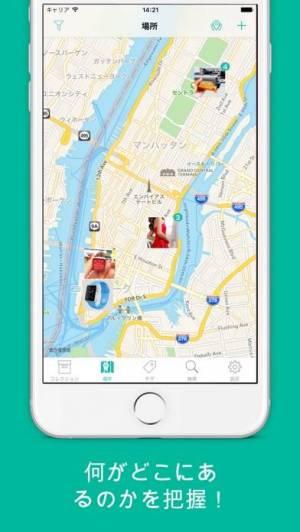 iPhone、iPadアプリ「Klaser - あなたのための整理アプリ」のスクリーンショット 4枚目