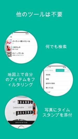 iPhone、iPadアプリ「Klaser - あなたのための整理アプリ」のスクリーンショット 5枚目