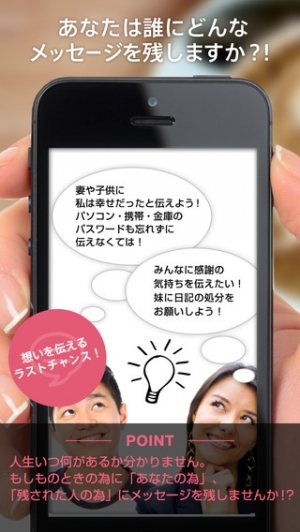 iPhone、iPadアプリ「伝(DeN)」のスクリーンショット 4枚目