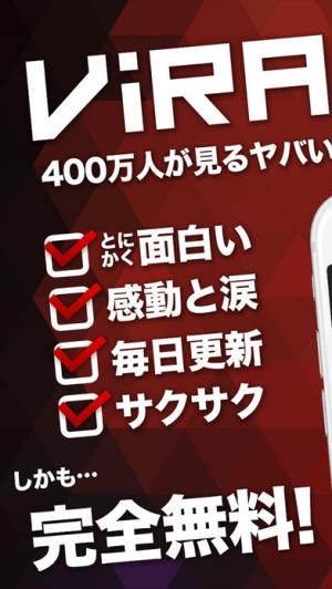 iPhone、iPadアプリ「ViRATES[バイレーツ]-面白ネタまとめの決定版!」のスクリーンショット 1枚目