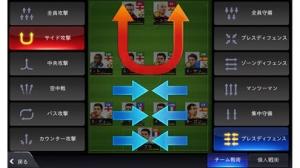 iPhone、iPadアプリ「LINE サッカーイレブン」のスクリーンショット 4枚目