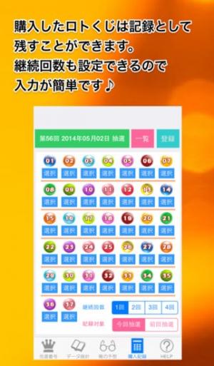 iPhone、iPadアプリ「俺のロト7便利ツールーこれだけあれば他に何もいらないー」のスクリーンショット 5枚目