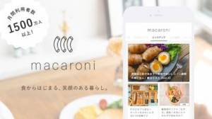 iPhone、iPadアプリ「macaroni(マカロニ)」のスクリーンショット 1枚目