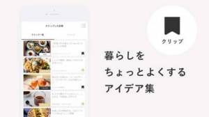 iPhone、iPadアプリ「macaroni(マカロニ)」のスクリーンショット 4枚目