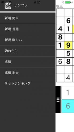 iPhone、iPadアプリ「ナンプレ ポッケ」のスクリーンショット 2枚目