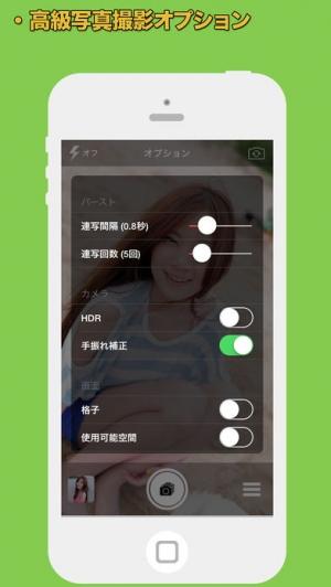 iPhone、iPadアプリ「ミラカメラ」のスクリーンショット 3枚目